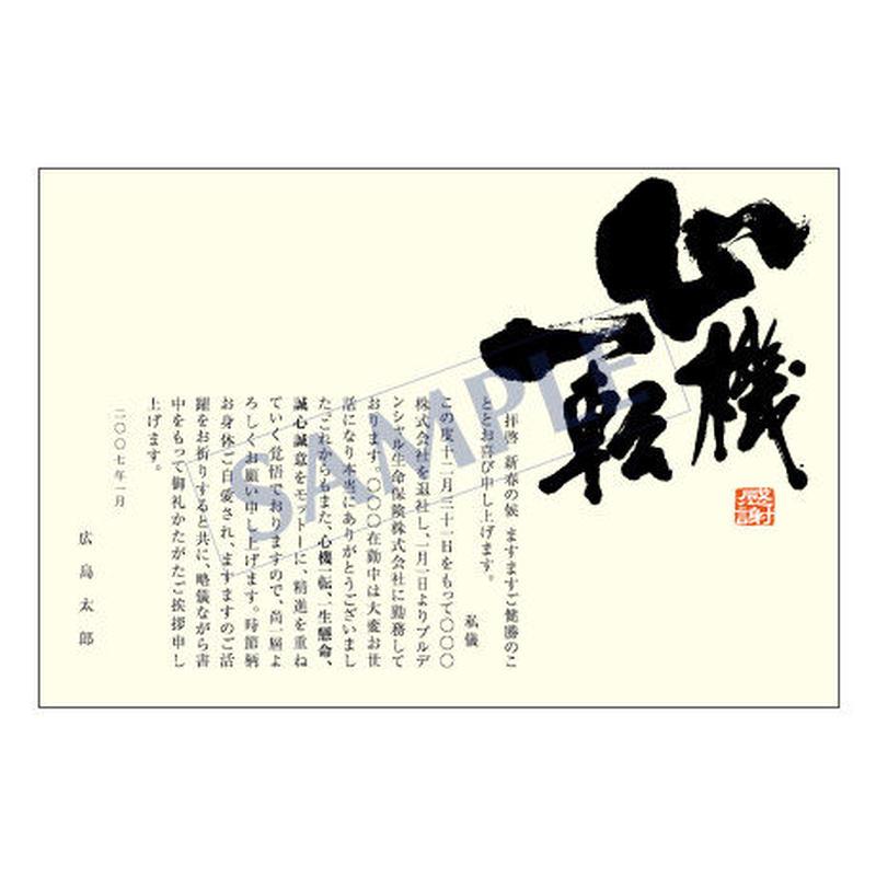 メッセージカード 転職・退職 09-0403 1セット(50枚)