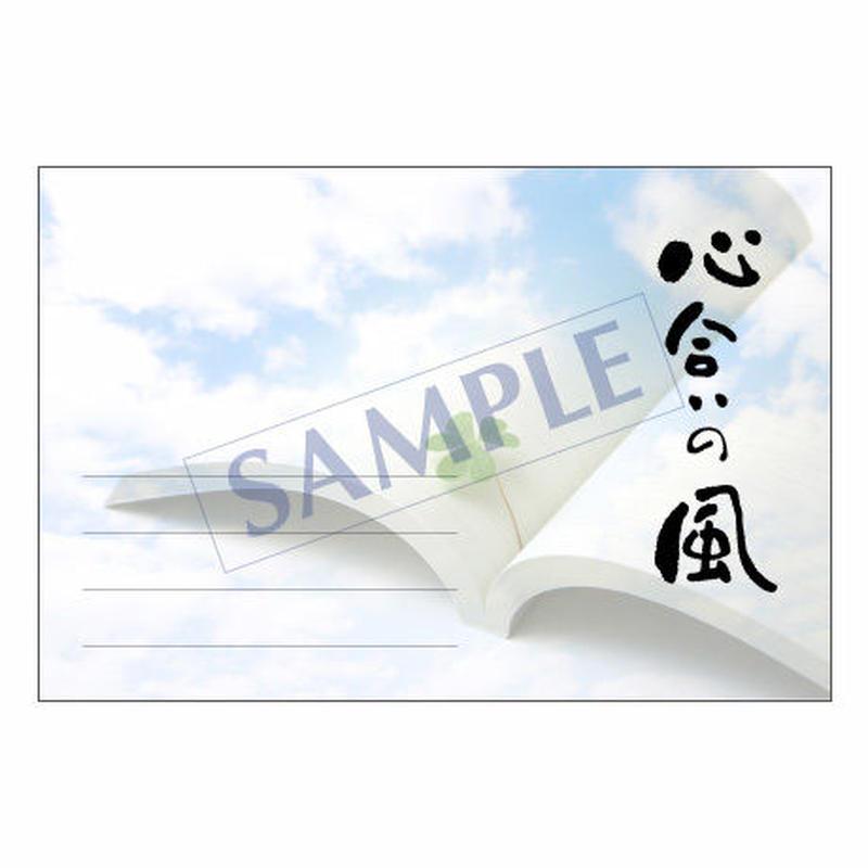 メッセージカード  出会い 感謝 お祝い ご挨拶 14-0648  1セット(10枚)