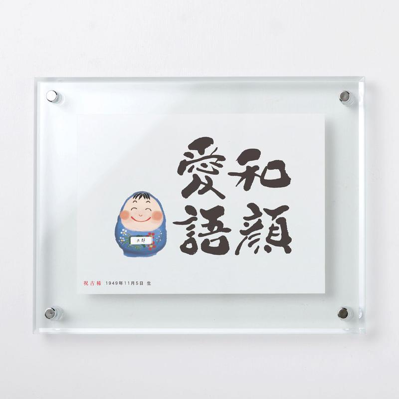 kotofuku 長寿祝い・結婚祝いフレーム 名入れ可 (KF-0010) 和顔愛語