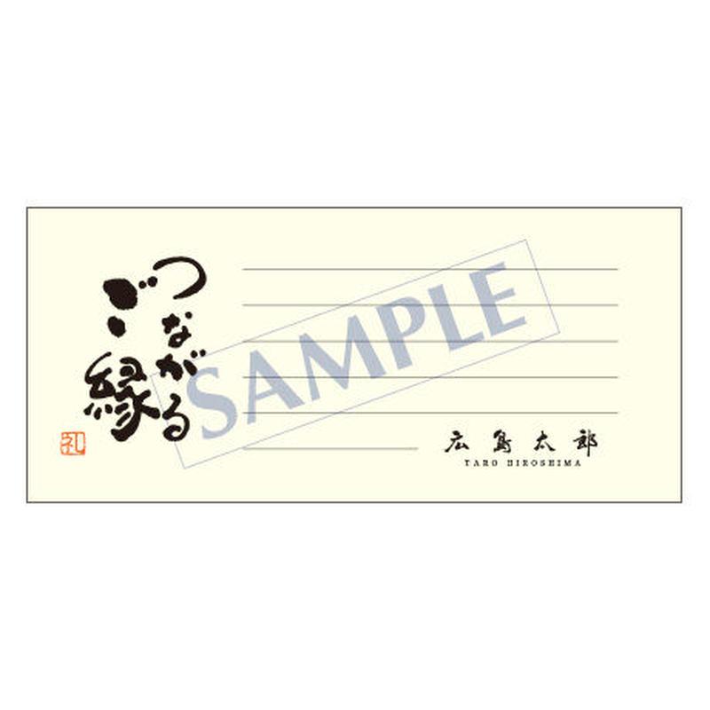 一筆箋 メッセージ PS-0101 1ケース(50枚)