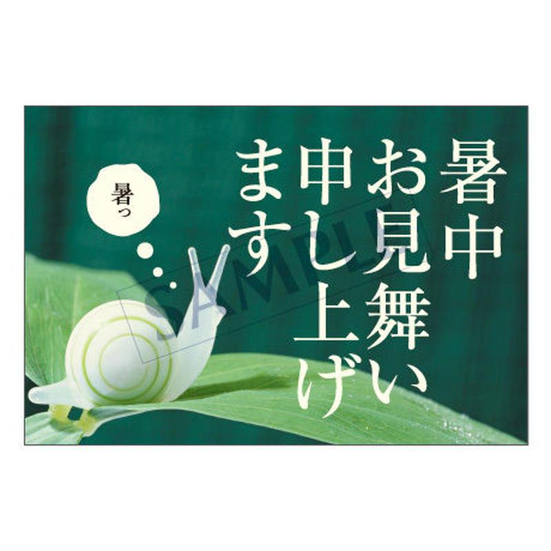 メッセージカード/季節の便り/14-0717/1セット(10枚)