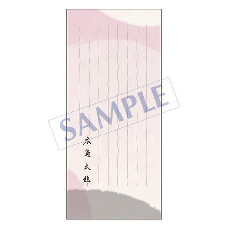 一筆箋 レギュラー PS-0014 1ケース(50枚)
