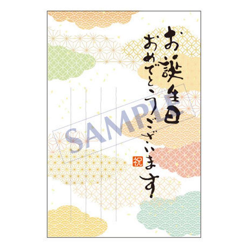 メッセージカード  バースデー  18-0840 1セット(10枚)