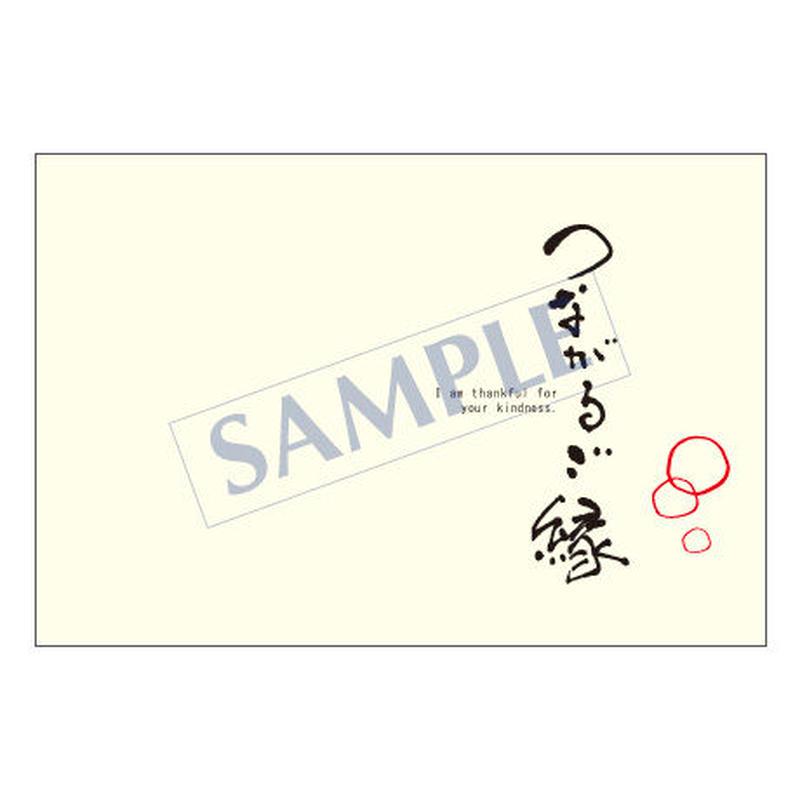 メッセージカード  出会い 感謝 お祝い ご挨拶 10-0441  1セット(10枚)