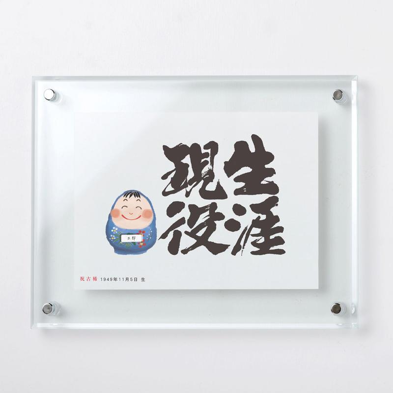 kotofuku 長寿祝い・結婚祝いフレーム 名入れ可 (KF-0008) 生涯現役