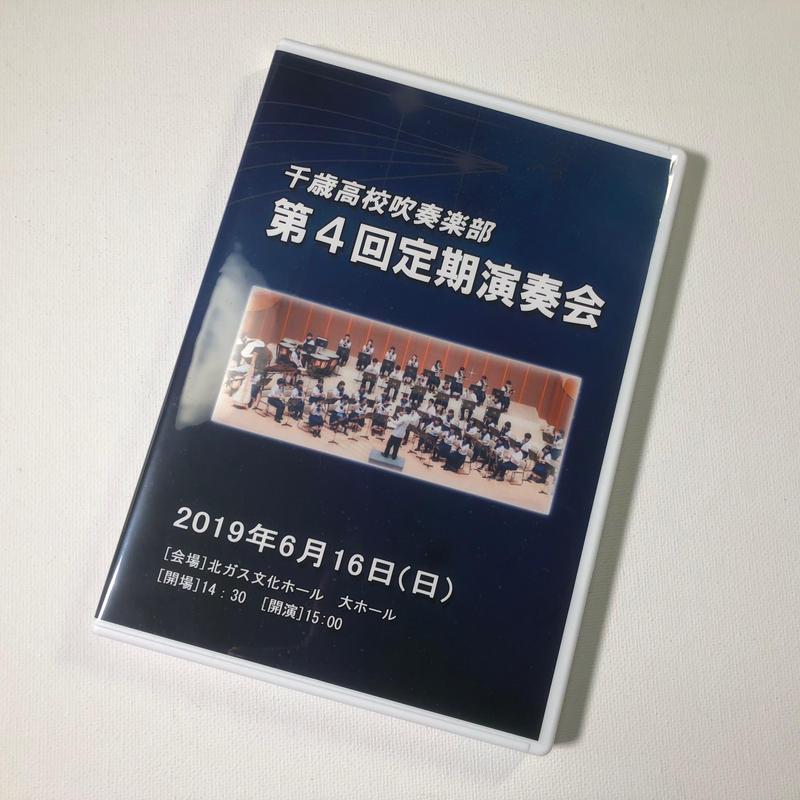 (2019年6月16日開催)千歳高校吹奏楽部 第4回定期演奏会 【DVD】