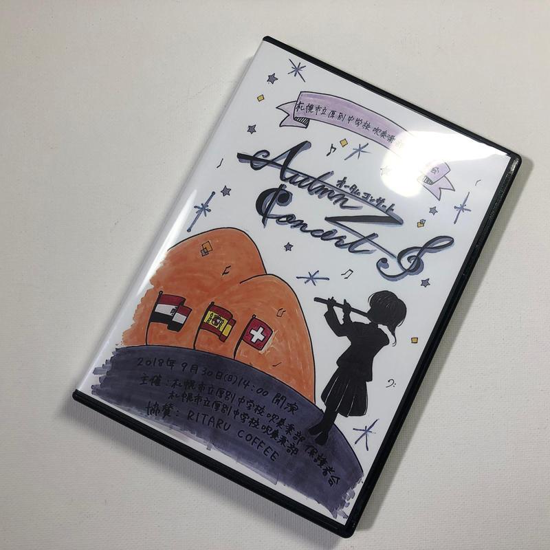 (2018年9月30日開催)厚別中学校吹奏楽部 オータムコンサート2018 【DVD】