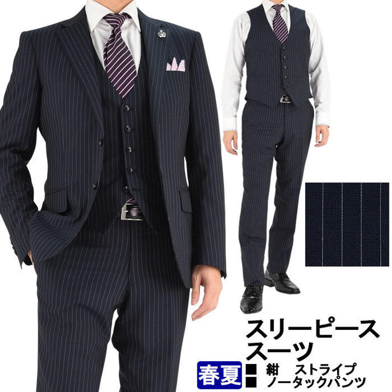 【21-1MC901】スーツ メンズ スリーピース スリムスーツ 紺 ストライプ スラックスウォッシャブル 春夏