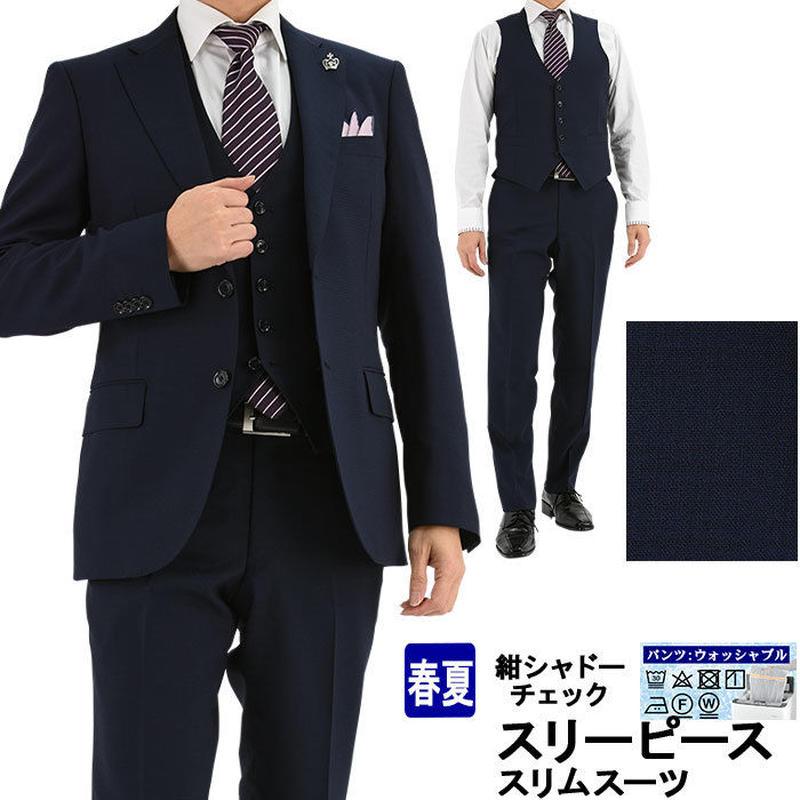 【31-1JCC32】スーツ メンズ スリーピース スリムスーツ 紺 シャドー チェック スラックスウォッシャブル 春夏