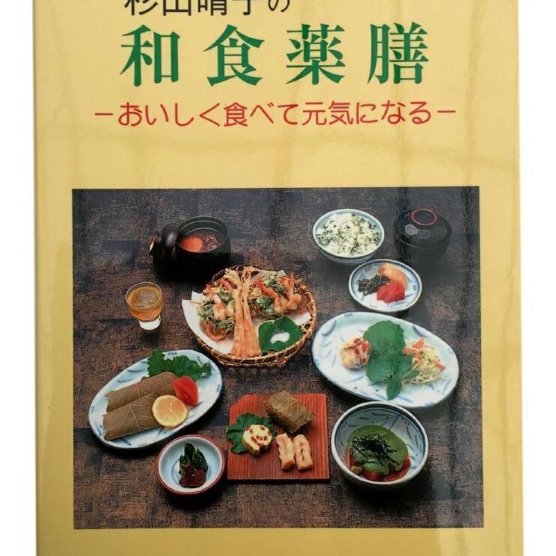 杉山晴子の著書 和食薬膳