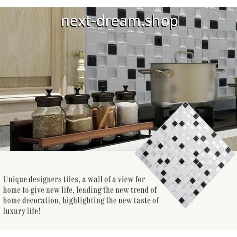 3D壁紙 25.5×25.5cm 12PCS モザイクタイル 黒×白 DIY リフォーム インテリア キッチン 浴室 トイレ 防水 防カビ