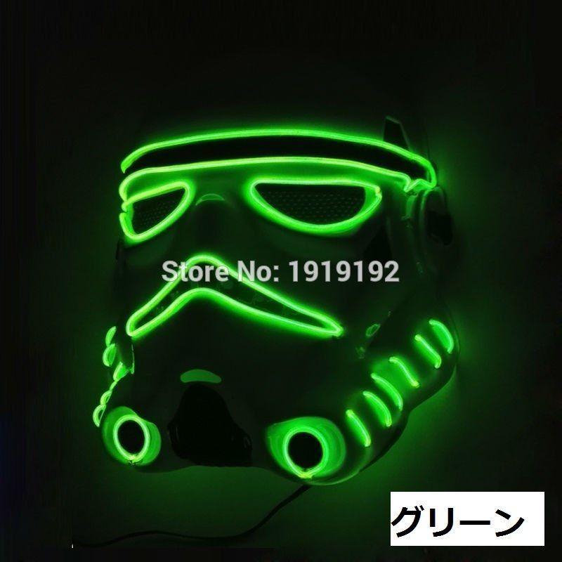 スターウォーズ トルーパー ELマスク 【 色:6色 】 LED ハロフィン 仮装 コスプレ パーティー クリスマス 光るマスク ギャグ