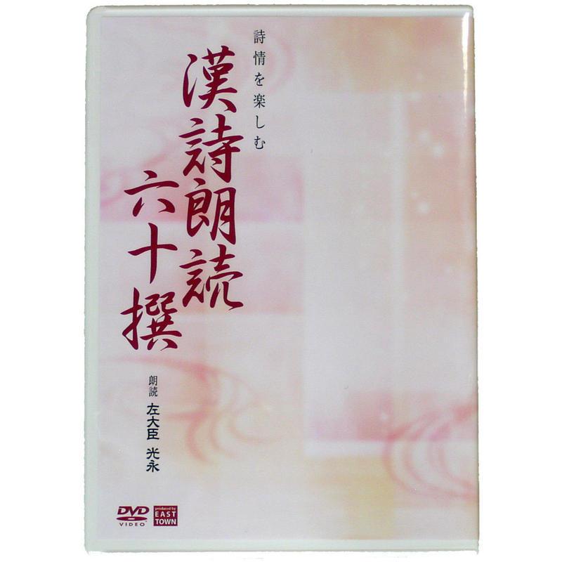 漢詩朗読60撰DVD