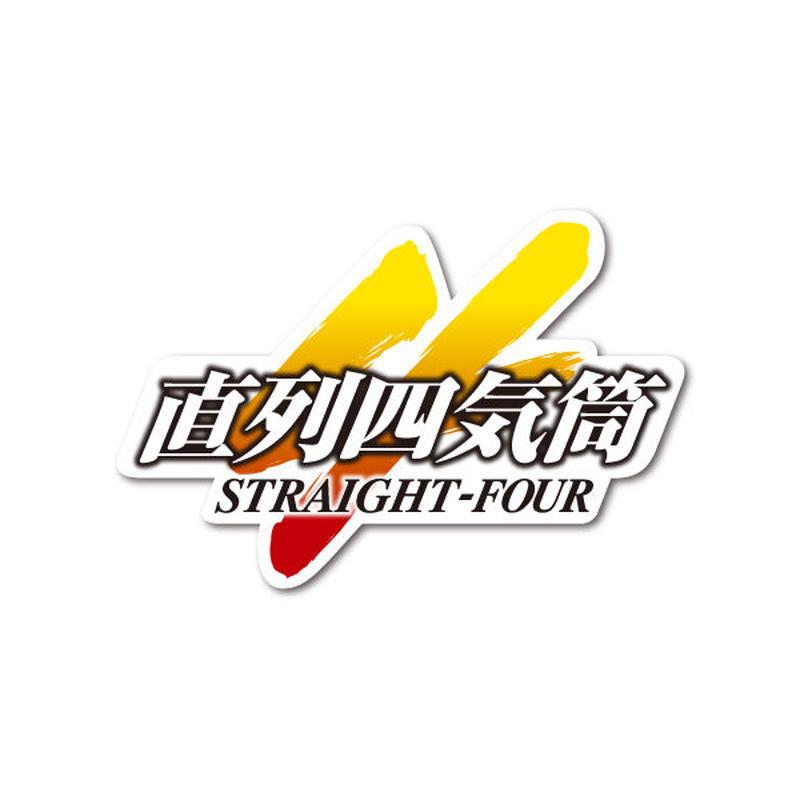 STRAIGHT FOUR STICKER  - 直列四気筒  ステッカー / JDM USDM カスタム ドリフト