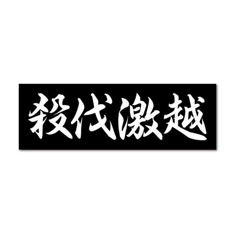 SANGUINARY AGITATION STICKER - 殺伐激越 ステッカー / JDM  ドリフト VIP