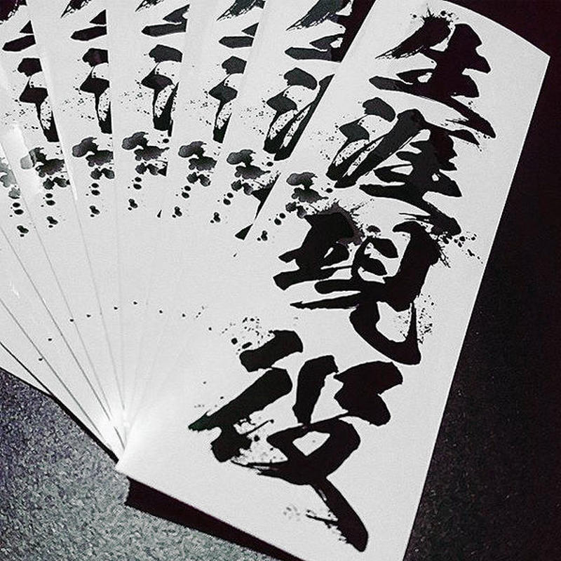 NEVERTIREE STICKER - 生涯現役 ステッカー / 日本 漢字 JDM