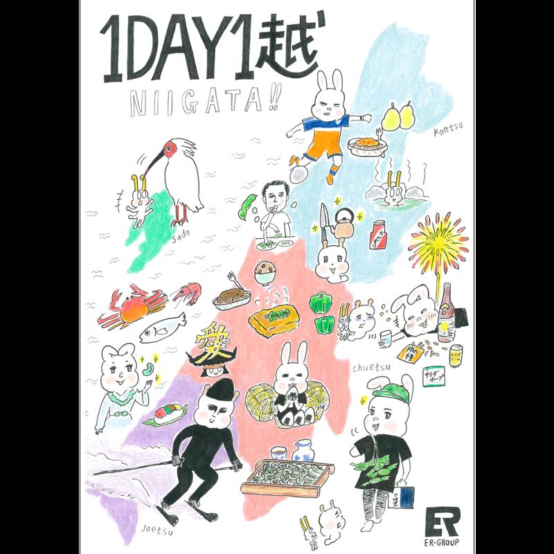 1DAY1越 デジタルポスター(A4サイズ)