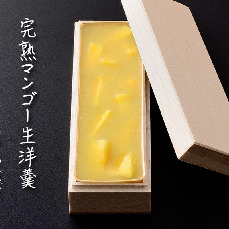 <7月24日発送>完熟マンゴー生洋羹