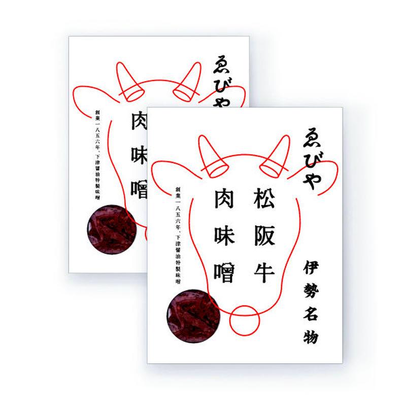 期間限定:ゑびやの松阪牛肉味噌2個セット割引