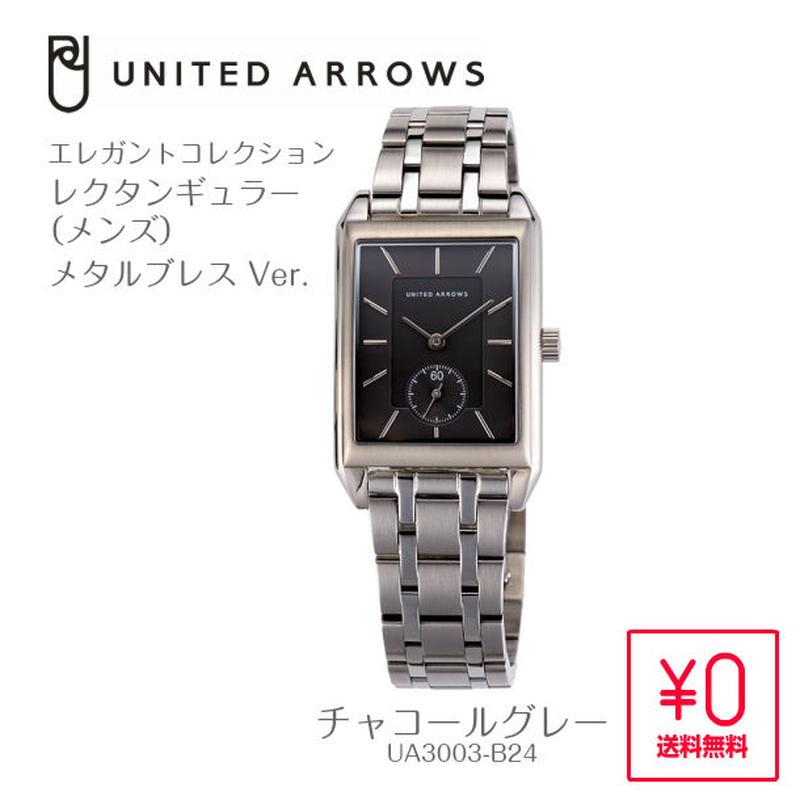 【ユナイテッドアローズ】レクタンギュラー  チャコールグレー メンズ(メタルブレスレット)UA3003-B24