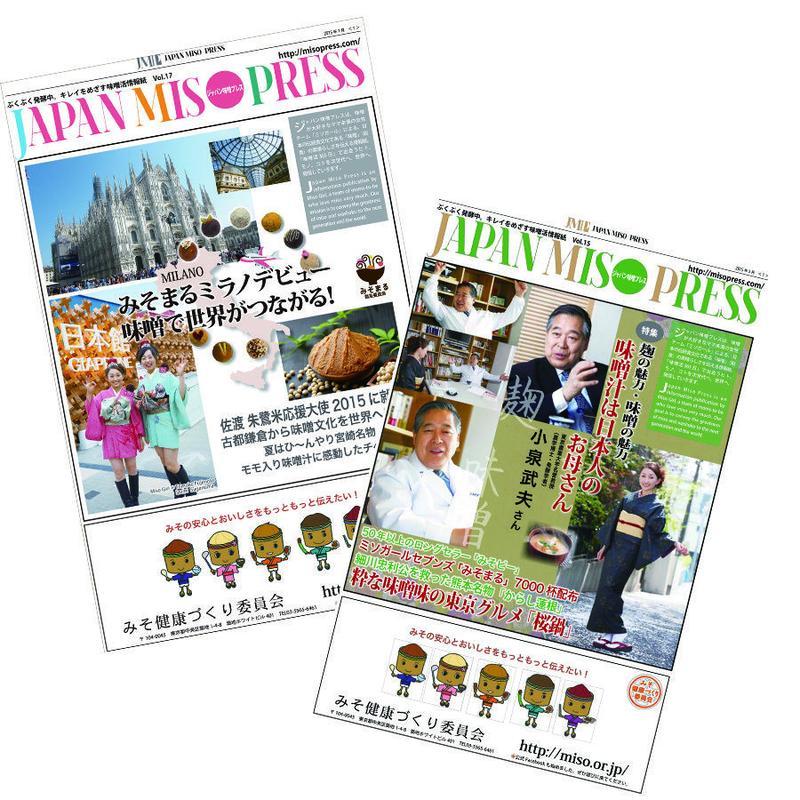 月刊「ジャパン味噌プレス」(年間購読)