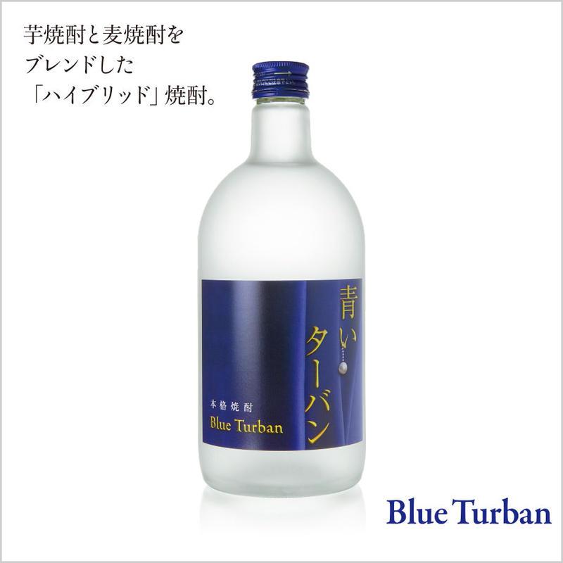 青いターバン