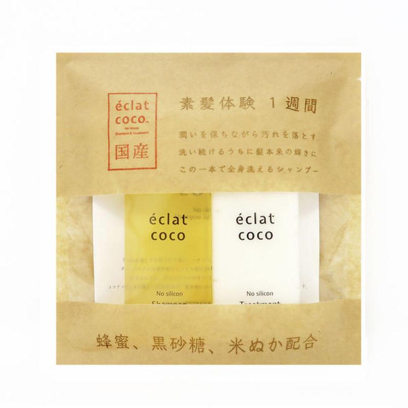 【送料込】★ご旅行の時にも★ eclat coco トラベルセット (シャンプー&コンディショナー各40ml)
