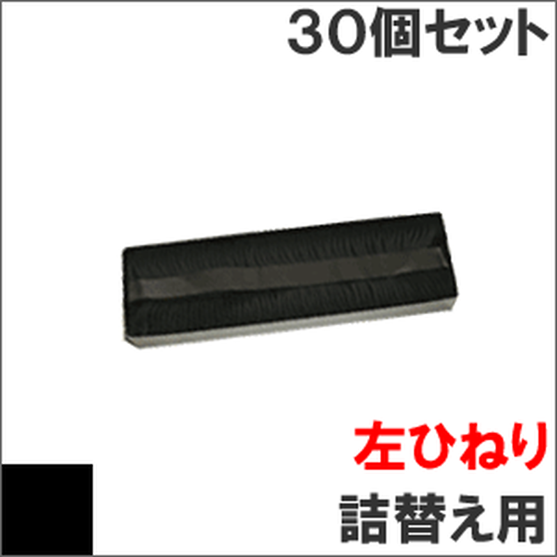 ML8580 / SZ-11715 ( B ) ブラック サブリボン 詰替え用(左ひねり) OKI(沖データ) 汎用新品 (30個セットで、1個あたり1500円です。)