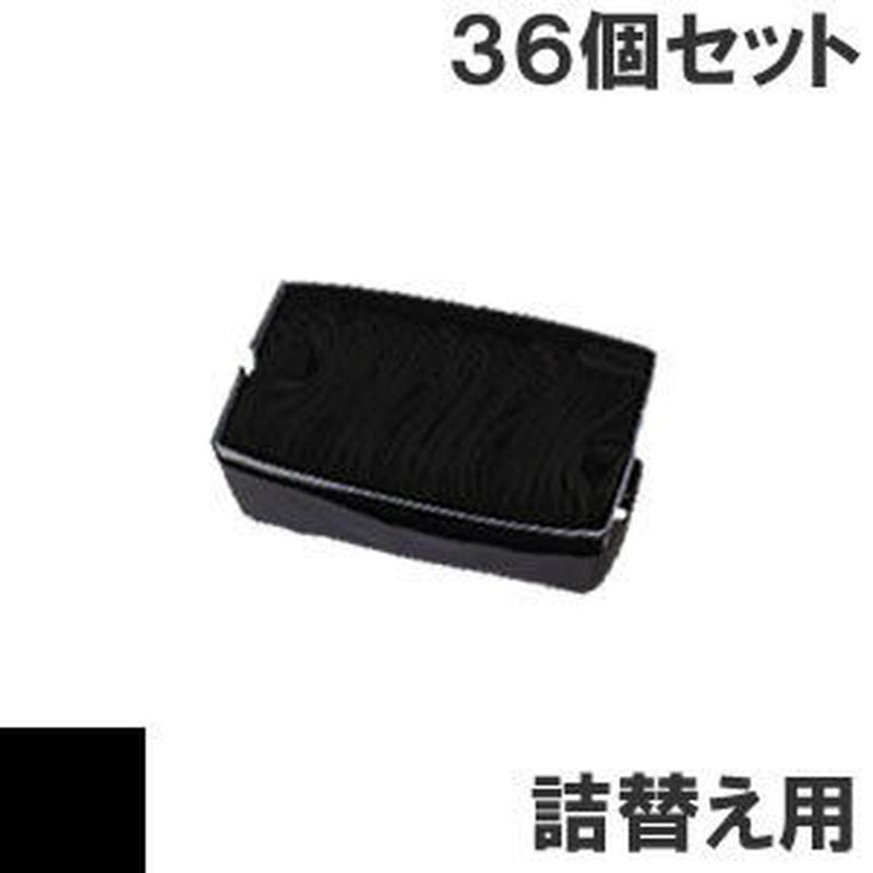 PC-PZ120801 / PD1061 ( B ) ブラック サブリボン 詰替え用 HITACHI(日立) 汎用新品 (36個セットで、1個あたり500円です。)