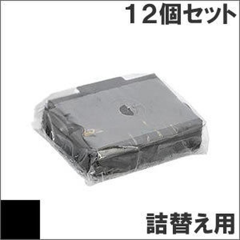 VP2500RC ( B ) ブラック リボンパック 詰替え用 EPSON(エプソン) 汎用新品 (12個セットで、1個あたり580円です。)  のコピー