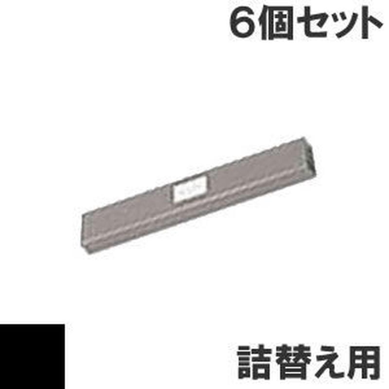 PC-PZ140812 / PC-PD4081 ( B ) ブラック サブリボン 詰替え用 HITACHI(日立) 汎用新品 (6個セットで、1個あたり1850円です。)