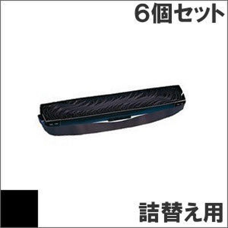 ERC-19 ( B ) ブラック / リボンパック 7P1VP80K 詰替用 EPSON(エプソン) 汎用新品 (6個セットで、1個あたり800円です。)