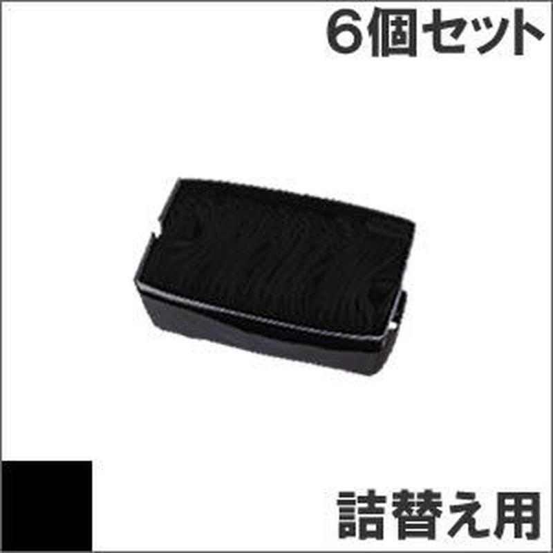 ML8370S/SE/SV / SZ117431 ( B ) ブラック サブリボン 詰替え用 OKI(沖データ) 汎用新品 (6個セットで、1個あたり700円です。)