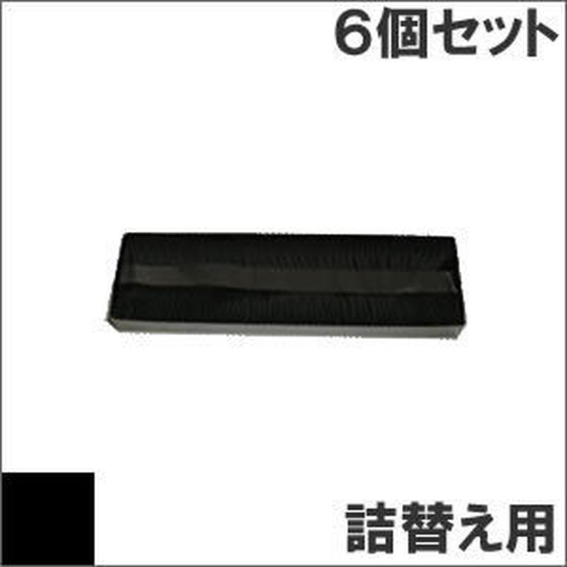SDM-8 / 0325460 ( B ) ブラック サブリボン 詰替え用 Fujitsu(富士通) 汎用新品 (6個セットで、1個あたり1700円です。)