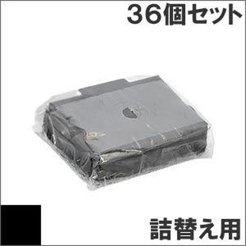 VP2500RC ( B ) ブラック リボンパック 詰替え用 EPSON(エプソン) 汎用新品 (36個セットで、1個あたり510円です。)  のコピー
