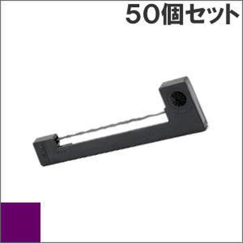 ERC-09(P) パープル インクリボン カセット EPSON(エプソン) 汎用新品 (50個セットで、1個あたり384円です。)