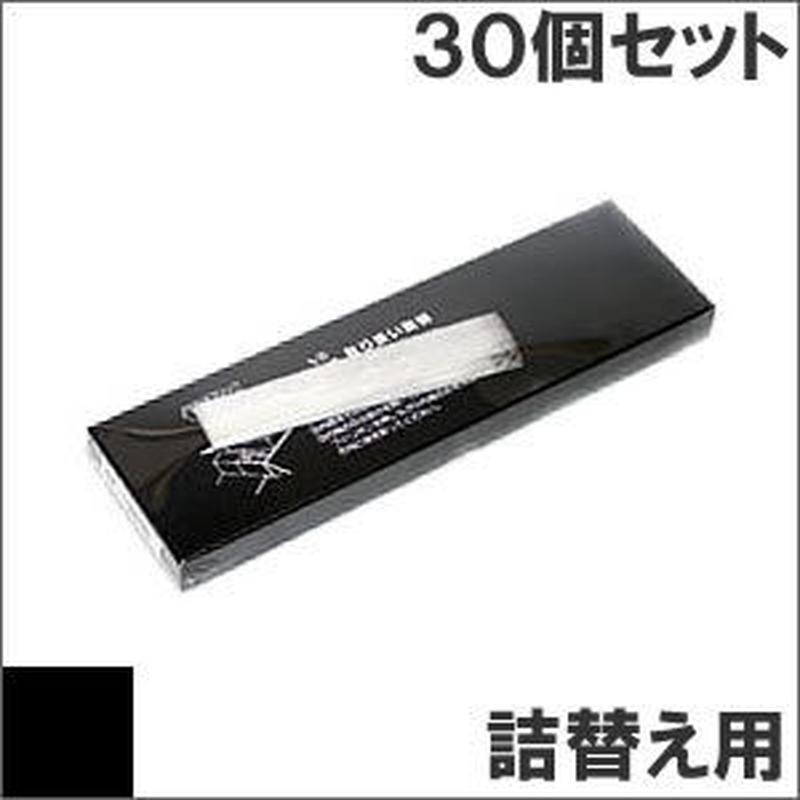 EF-1644 (B) ブラック サブリボン 詰替え用 NEC(日本電気) 汎用新品 (30個セットで、1個あたり5450円です。)