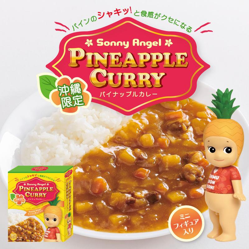 ★通販数量限定販売★ PINEAPPLE CURRY パイナップルカレー(ミニフィギュア付き)