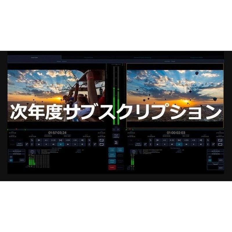 cineXtools Standard + AVC (次年度以降/年間)