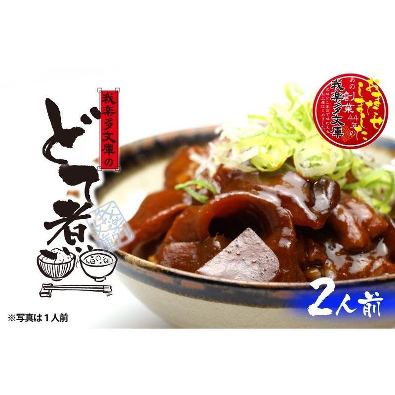 創業44年老舗の味 黄金のどて煮(2人前)
