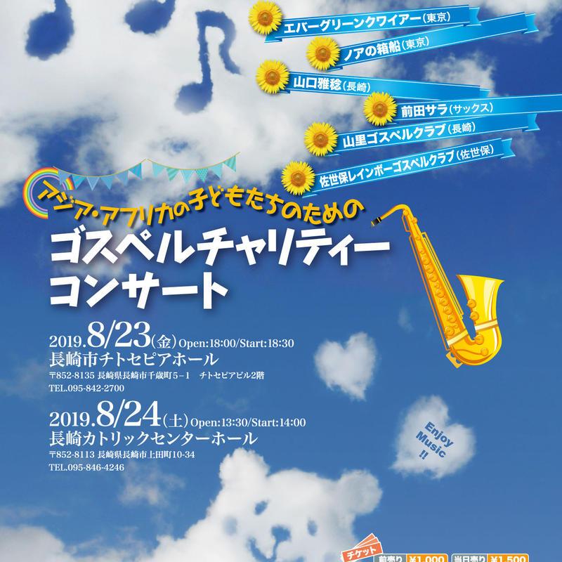 2019年8月23日 長崎平和巡礼演奏ツアー ゴスペルチャリティコンサート at 長崎市チトセピアホール