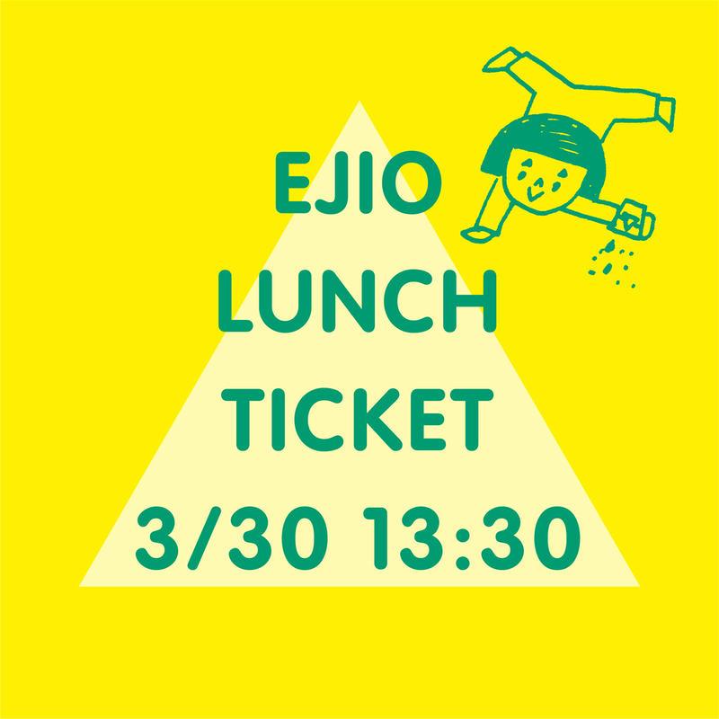3/30(土)13:30 エジプト塩食堂ランチ予約チケット