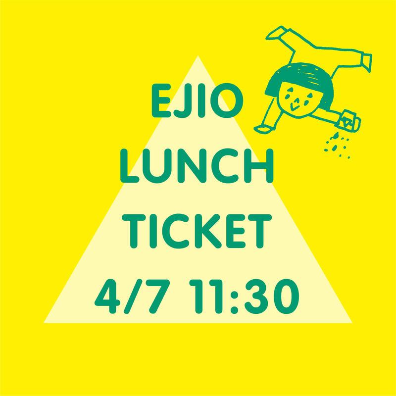 4/7(日)11:30 エジプト塩食堂ランチ予約チケット
