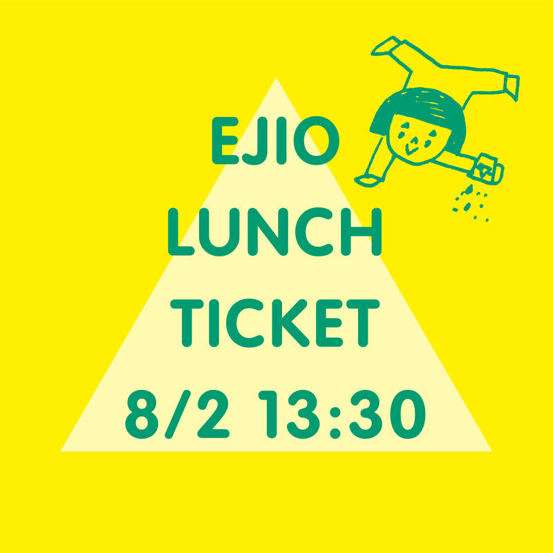 8/2(金)13:30 エジプト塩食堂ランチ予約チケット