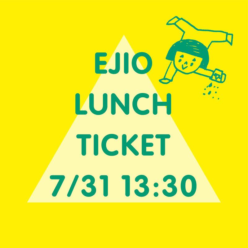 7/31(水)13:30 エジプト塩食堂ランチ予約チケット