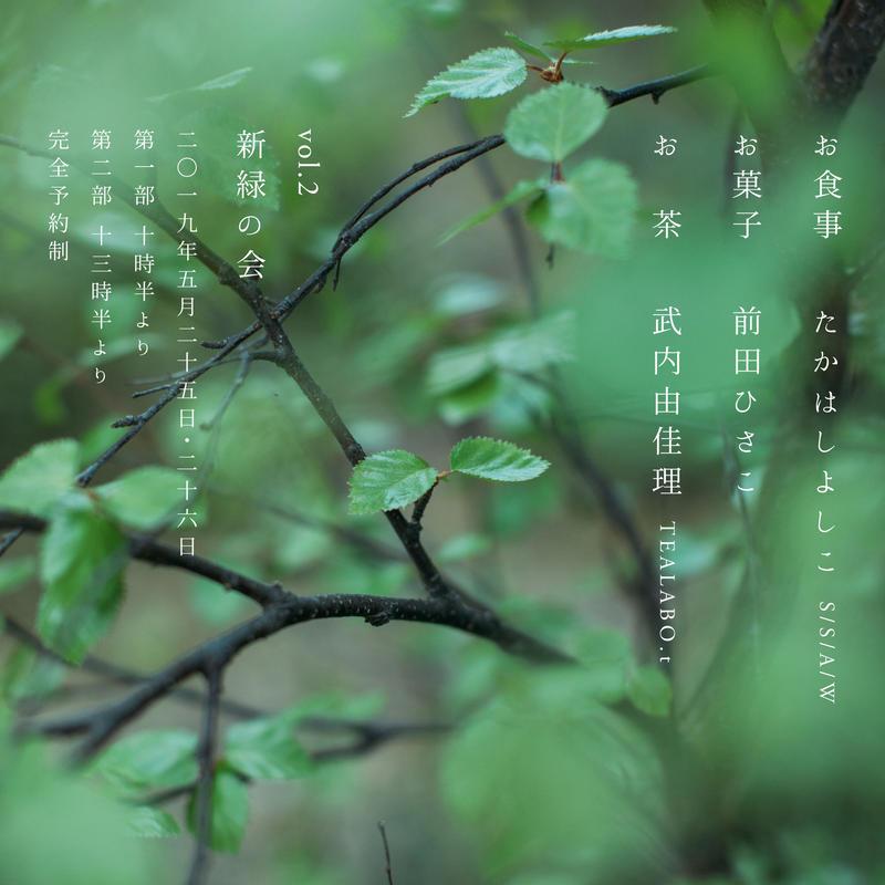 5/26(日)13:30 新緑の会 〜お食事・お菓子・お茶 vol.2 〜