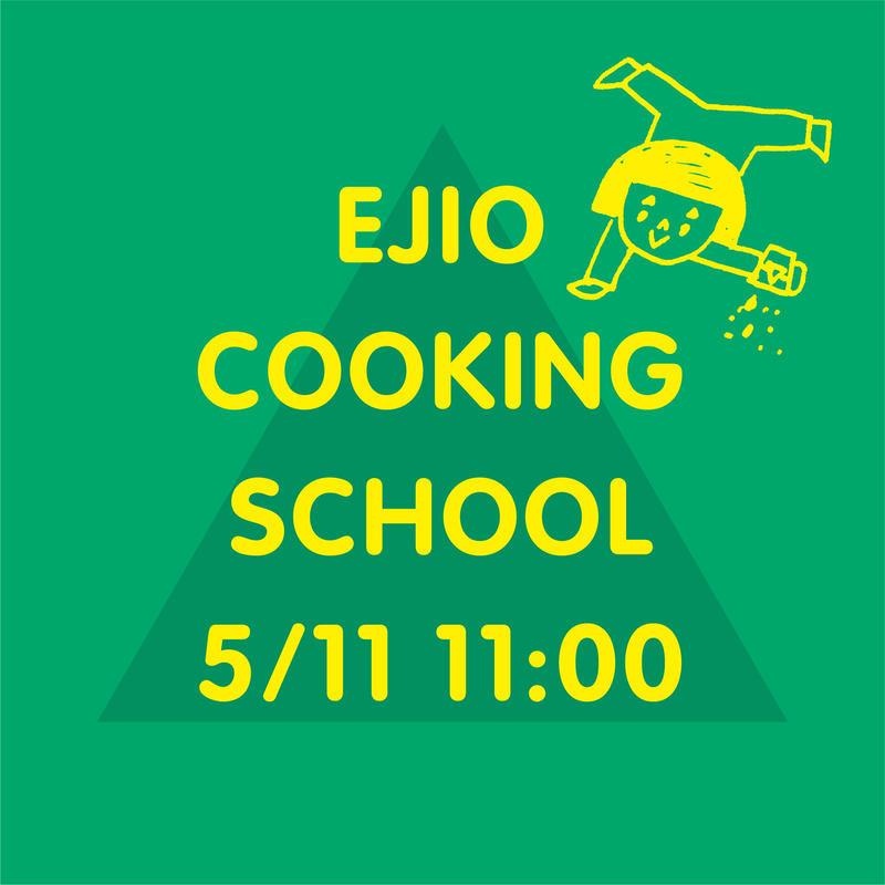 5/11(土)11:00 たかはしよしこの料理教室&ランチ