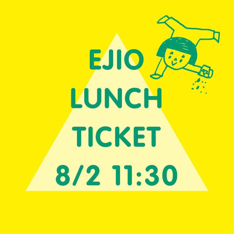 8/2(金)11:30 エジプト塩食堂ランチ予約チケット