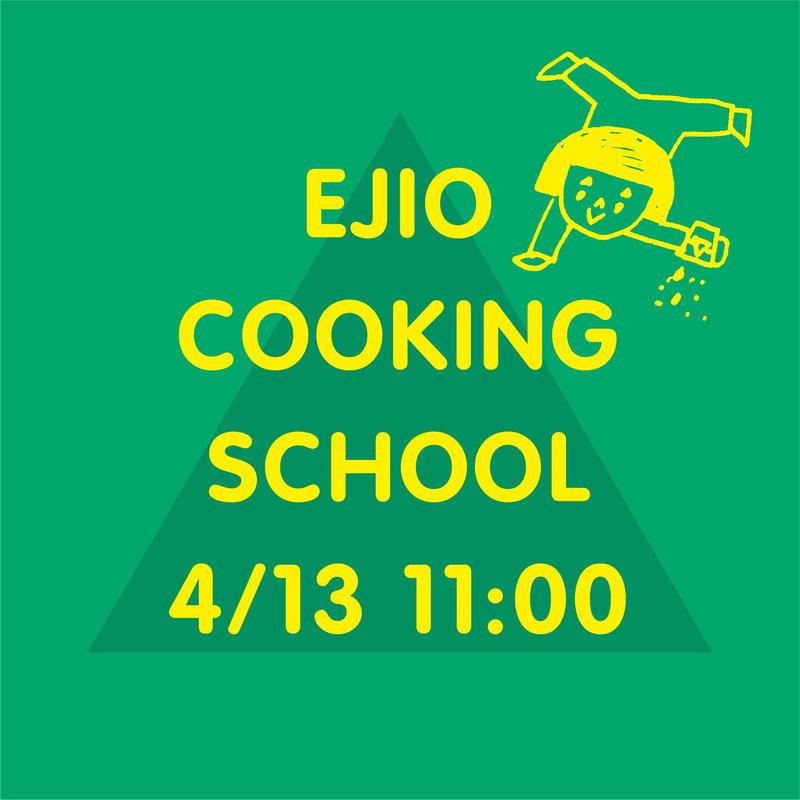 4/13(土)11:00 たかはしよしこの料理教室&ランチ