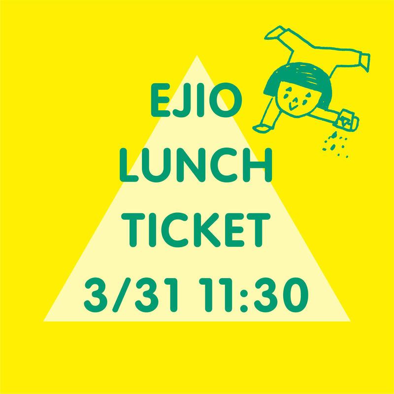 3/31(日)11:30 エジプト塩食堂ランチ予約チケット